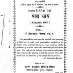 Panna Dhay by शिवप्रसाद 'चारण '-Shivprasad 'Charan'