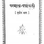 Parmaath - Patrawali Tritiya Bhaag by श्री जयदयालजी गोयन्दका - Shri Jaydayal Ji Goyandka
