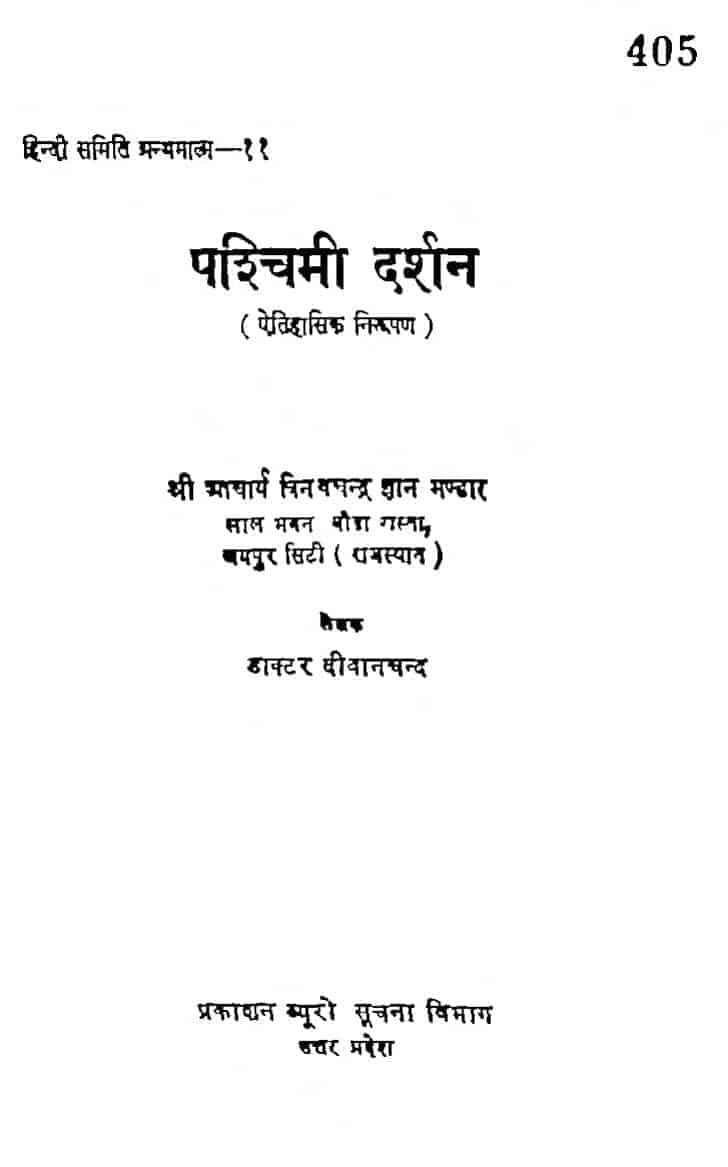 Book Image : पश्चिमी दर्शन  - Pashchimi Darshan