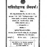 Patitodhdarak Jaindharam Ac 963 by कामता प्रसाद जैन - Kamta Prasad Jain