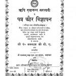 Patra Aur Vigyapan by पं. भगवद्दत्त - Pt. Bhagavadatta