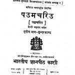 Paumchhriu by देवेन्द्र कुमार जैन - Devendra Kumar Jain