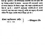 Paumchhriu Vol-1 by देवेन्द्र कुमार जैन - Devendra Kumar Jain