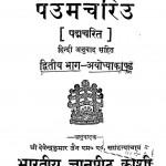 Paumchhuiu Vol-II by देवेन्द्र कुमार जैन - Devendra Kumar Jain