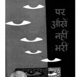 Per Aankhe Nahi Bhari by शिवमंगल सिंह - Shaivmangal Singh
