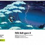 PISHI PHANSI TOOFAN MEIN by पुस्तक समूह - Pustak Samuhमनीषा चौधरी - MANISHA CHAUDHARYमाला कुमार - MALA KUMAR