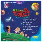 PLUTO CHILDREN'S MAGAZINE - YEAR1, VOLUME 1 by अरविन्द गुप्ता - Arvind Guptaसुशील शुक्ला -SUSHEEL SHUKLA