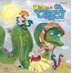 PLUTO -HINDI - YEAR 2, ISSUE 5 by अरविन्द गुप्ता - Arvind Guptaसुशील शुक्ला -SUSHEEL SHUKLA