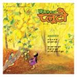 PLUTOCHILDREN'S MAGAZINE - YEAR 1, VOLUME 2 by अरविन्द गुप्ता - Arvind Guptaसुशील शुक्ला -SUSHEEL SHUKLA