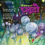 PLUTOCHILDREN'S MAGAZINE - YEAR1, VOLUME 3 by अरविन्द गुप्ता - Arvind Guptaसुशील शुक्ला -SUSHEEL SHUKLA
