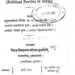 Political Parties In India by हनुमानप्रसाद गोयल - Hanumanprasad Goyal