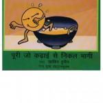 POORI JO KADHAI SE NIKAL BHAAGI by अरविन्द गुप्ता - Arvind Guptaज़ाकिर हुसैन - ZAKIR HUSSAIN