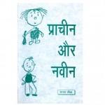 PRACHEEN AUR NAVEEN by अरविन्द गुप्ता - ARVIND GUPTAपुस्तक समूह - Pustak Samuhमुनरो लीफ- MUNRO LEAF