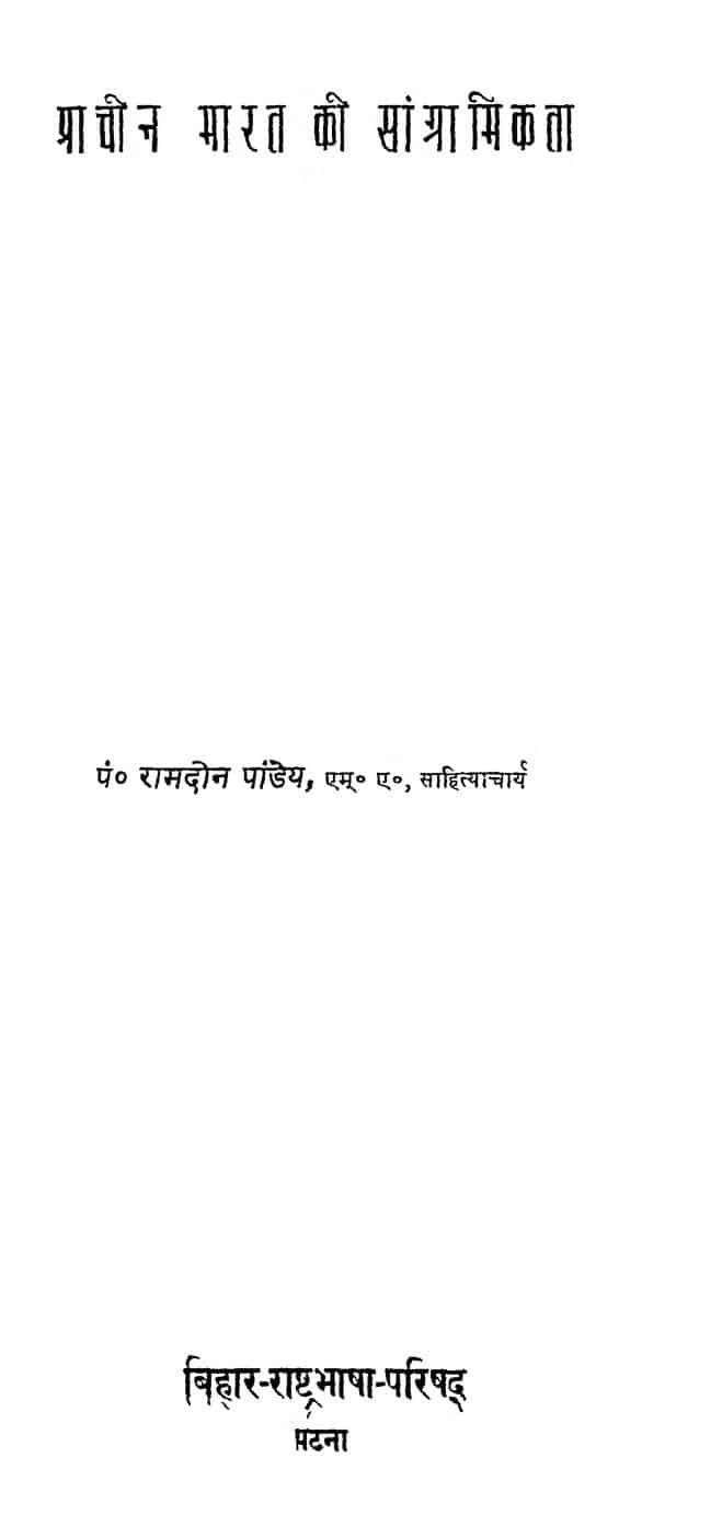 Book Image : प्राचीन भारत की सांग्रामिकता - Prachin Bharat Ki Sangramikta