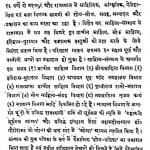 Prachin Rajasthani Geet Bhag 8 by गिरिधारीलाल शर्मा - Giridharilal Sharma