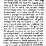 Prakashakaki Aporse by परमानन्द जैन - Parmanand Jain