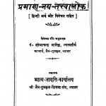 Praman Nay Tatvalok  by शोभाचन्द्र भारिल्ल - Shobha Chandra Bharilla