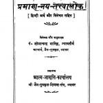 Praman Nay Tatvalok by शोभाचन्द्र भारिल्ल - Shobha Chandra Bharilla
