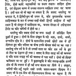 Prasad Kavya Vivechan by हरदेव बाहरी - Hardev Bahari
