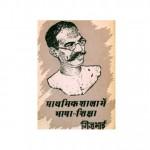 PRATHMIK SHALA MEIN BHASHA SHIKSHAN by अरविन्द गुप्ता - Arvind Guptaगिजुभाई बढेका -GIJUBHAI BADHEKA
