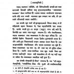 Pravachan Paramagam by नरेन्द्र भानावत - Narendra Bhanawatनाथूराम प्रेमी - Nathuram Premi