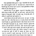 Prawachana by गुरुदत्त - Gurudutt
