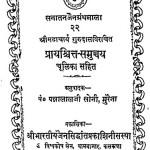 Prayashchit Samuchchiya by पन्नालाल सोनी -Pannalal Soniश्रीमदाचार्य गुरुदास - Shrimadaacharya Gurudas