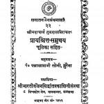 Prayashchitta-Samuchchaya Chulika Sahit by पन्नालाल सोनी -Pannalal Soniश्रीमदाचार्य गुरुदास - Shrimadaacharya Gurudas