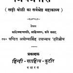 Priypravas by अयोध्यासिंह उपाध्याय - Ayodhyasingh Upadhyay
