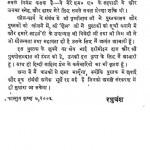 Prkrti Our Hindi Kavya by रघुवंश - Raghuvansh