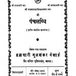 Punchlabdhi -Bhag 3 by ब्रह्मचारी मूलशंकर देसाई - Brahmchari Moolshankar Desai