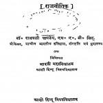 Puran Vishyanukramani [Pratham Bhaag] by राजबली पाण्डेय - Rajbali Pandey