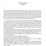 PURANA PAINTER AUR NAYEE KALAM by पुस्तक समूह - Pustak Samuhश्रीलाल शुक्ल - Shrilal Shukl