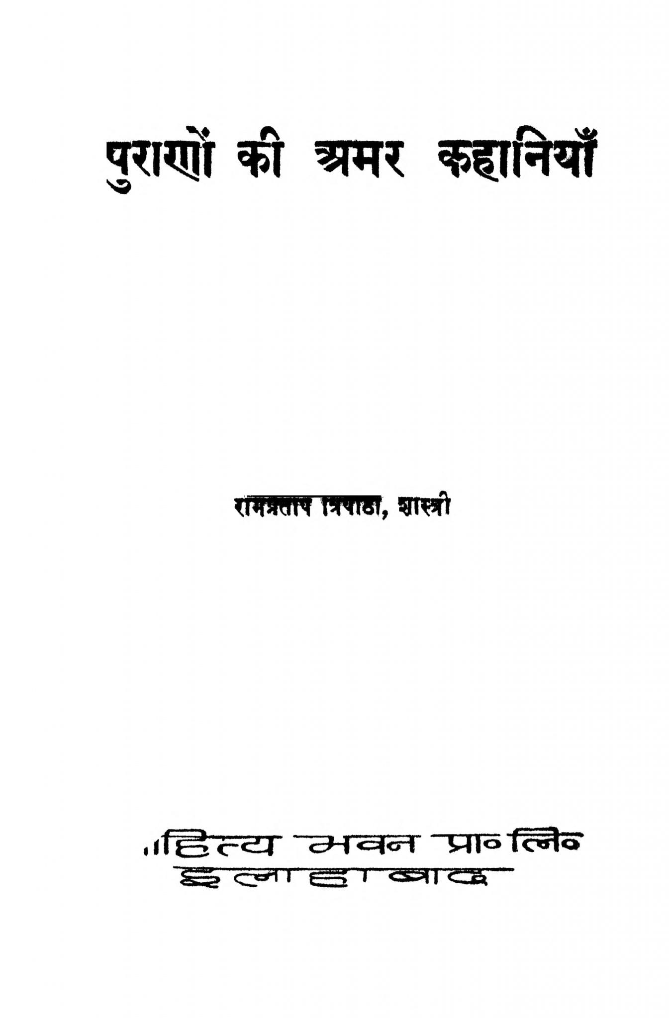 Book Image : पुराणों की अमर कहानियाँ - Puranon Ki Amar Kahaniyan