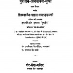 Puratan-Jainvakya-Suchi by दरबारीलाल जैन कोठिया - Darbarilal Jain Kothiya