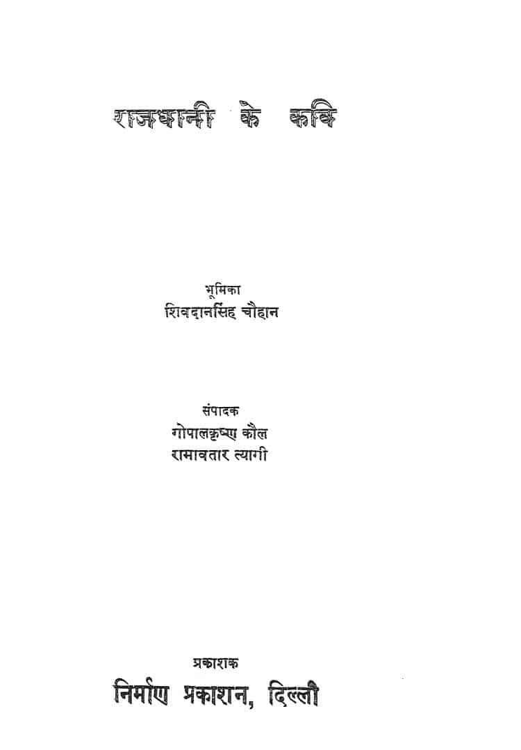 Book Image : पुष्पा पराग - Pushpa Paraag