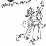 Pushpdhano by प्रबोध कुमार सान्याल - Prabodh Kumar sanyal
