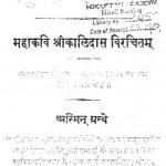 Raghuvanshammahakavyam by कालिदास - Kalidas