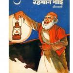 RAHMAN BHAI by अरविन्द गुप्ता - Arvind Guptaरमेश थानवी -RAMESH THANVI