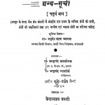 Rajasthan Ke Jain Shastra Bhandaron Ki Granth Suchi (bhag - Iv) by अनूपचंद न्यायतीर्थ - Anoopchand Nyaayteirthकस्तूरचंद कासलीबल - Kastoorchand Kasliwal
