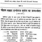 Rajasthani Bhag-2 by डॉ. दशरथ शर्मा - Dr. Dasharatha Sharma