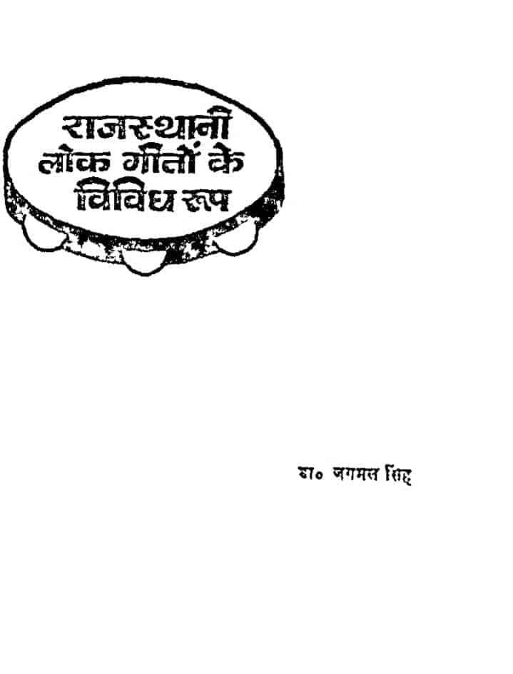 Book Image : राजस्थानी लोकगीतों के विविध रूप   - Rajasthani Lok Geeto Ke Vividh Rup
