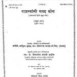 Rajasthani Sabda Kos Part-4 by सीताराम लालस - Seetaram Lalas