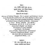 Rajnitik Vicharon Ka Itihas by ज्योतिप्रसाद सूद - Jyoti Prasad Sood