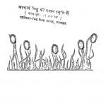 Rajpath Ki Khoj by आचार्य तुलसी - Acharya Tulsiसाध्वीप्रमुखा कनकप्रभा - Sadhvipramukha Kanakprabha