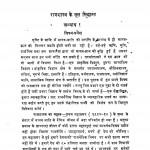 Rajshastra Ke Mool Siddhant Adhyay -1 by आचार्य नरेन्द्र देव जी - Aacharya Narendra Dev Ji