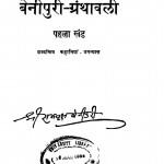 Rambricha Benipuri Khand 1 by रामवृक्ष बेनीपुरी - Rambriksh Benipuri