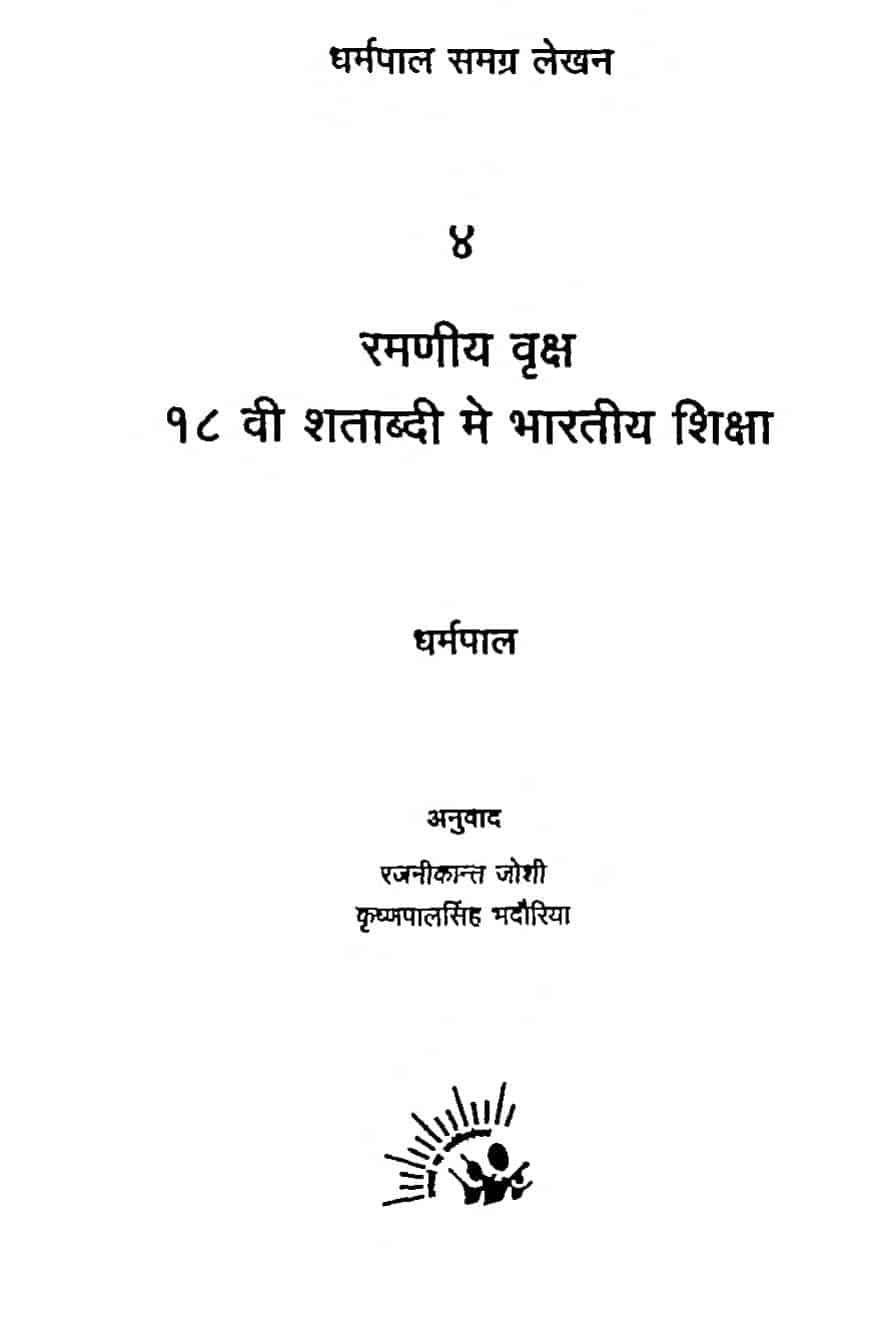 Book Image : रमणीय वृक्ष 17 वी शताब्दी मे भारतीय शिक्षा - Ramniya Vraksha 17 Vi. Shatabhi Mai Bharatiya Shiksha