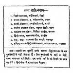 Rashtra Bhasha Ki Samasya Aur Hindustani Andolan by रविशंकर शुक्ल - Ravishankar Shukl