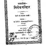 Raslela Virodh Parihar by रमानाथ शास्त्री - Ramanath Shastri